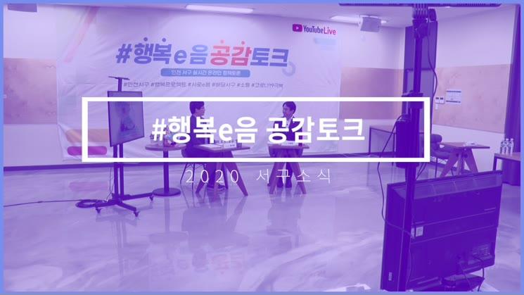[2020 서구소식 14회] - 서구, 민선 7기 2주년 맞아 '행복e음 공감토크' 진