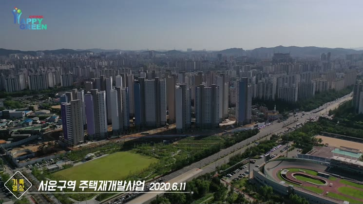 서운구역 주택재개발사업 [기록영상]