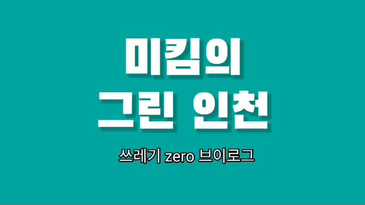 [2020 시민기자단] 미킴의 환경실천