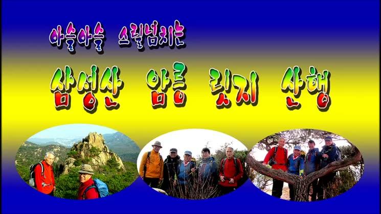아슬아슬 스릴넘치는 '삼성상' 암릉지대 릿지 산행