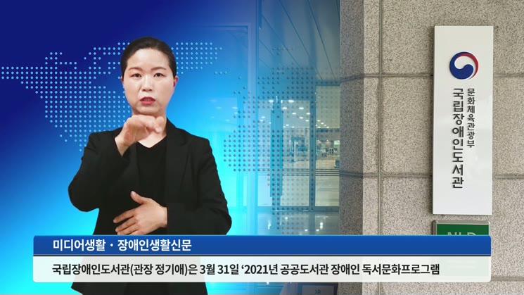 「2021년 공공도서관 장애인 독서문화프로그램」 운영도서관 선정