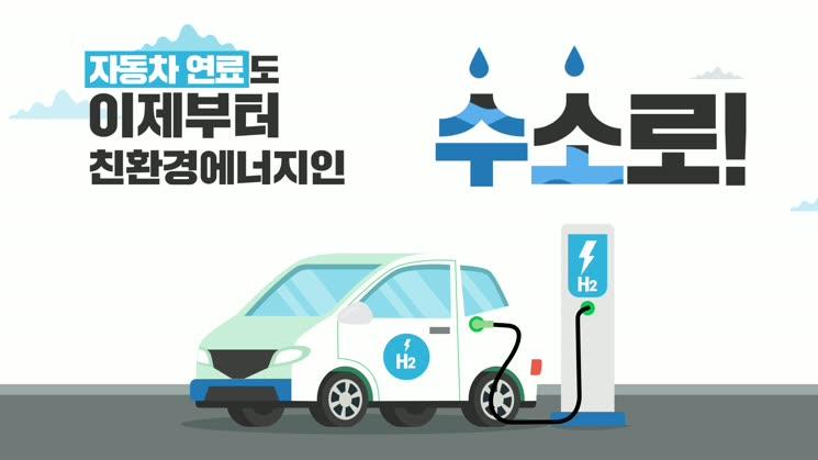 환경부 hydrogen car