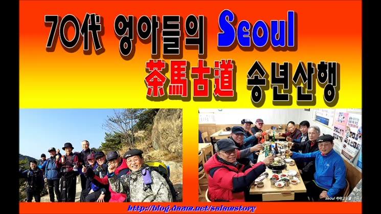 7080 엉아들의 seoul 茶馬古道 송년 산행