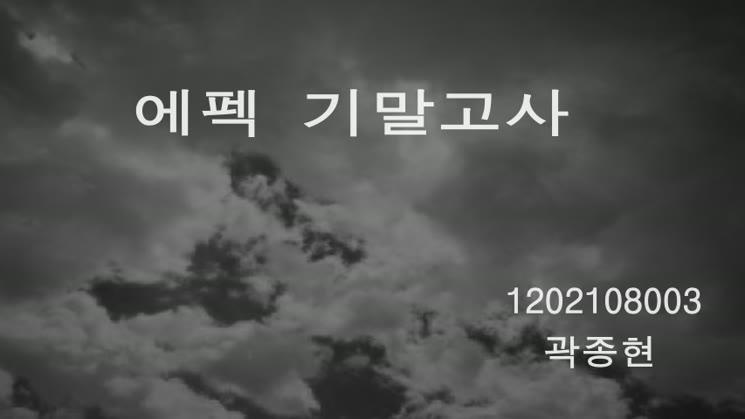 [영상왕] 폴리텍_고여