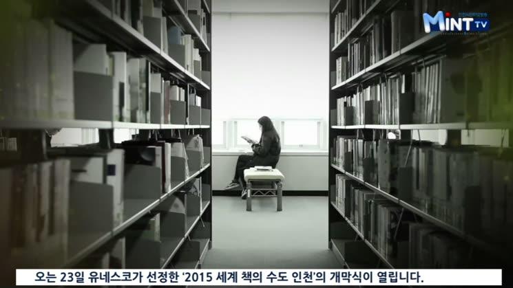 2015 세계 책의 수도 개막 임박! 기자간담회 열려