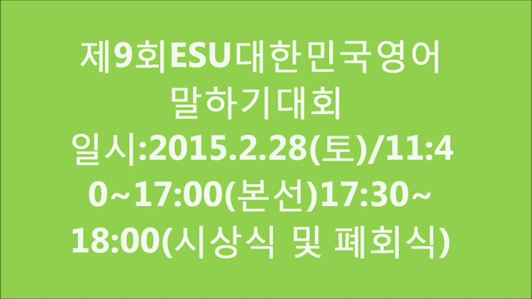 송도글로벌캠퍼스 ESU 영어 말하기대회