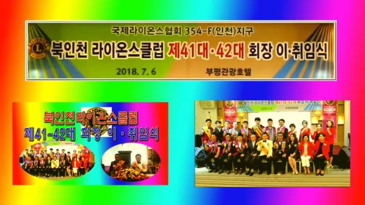 북인천라이온스클럽 제41대-제42대 회장 이-취임식 2편
