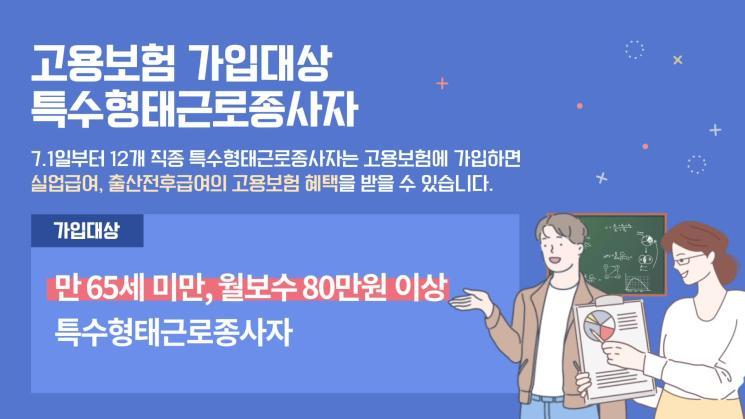 고용부 전국민 고용보험 홍보영상