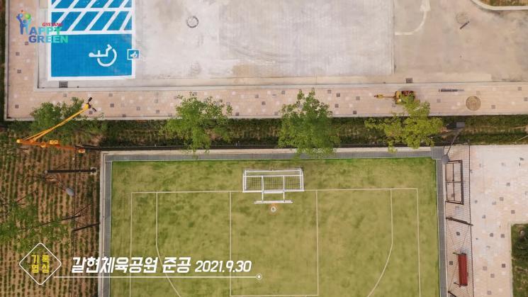 갈현체육공원 준공 [기록영상]