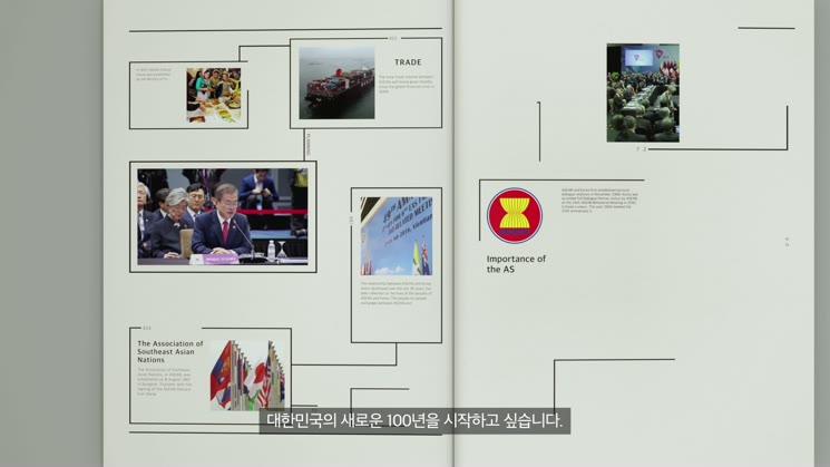 10. (외교부) 한아세안특별정상회의