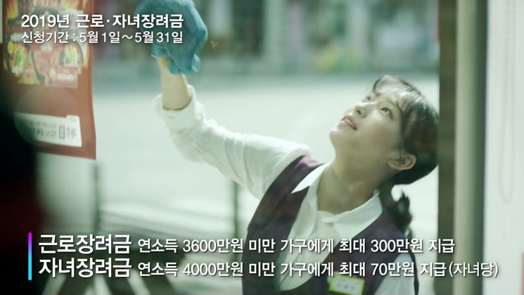 3. (국세청) 19년 근로·자녀장려금 신청 홍보