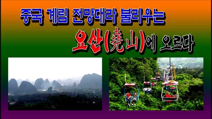 中國 廣東省 桂林의 展望臺山 요산(堯山)에 오르다