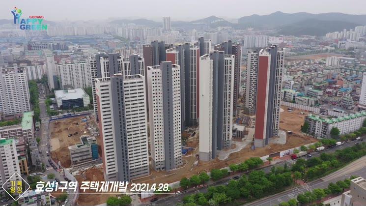 효성1구역 주택재개발 [기록영상]