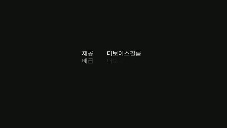 [영상왕]트라우마