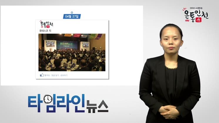 [수화] 인천광역시 5월 첫째 주, 타임라인뉴스