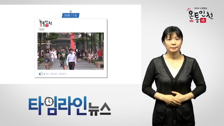 [수화]인천광역시 8월 둘째 주, 타임라인뉴스