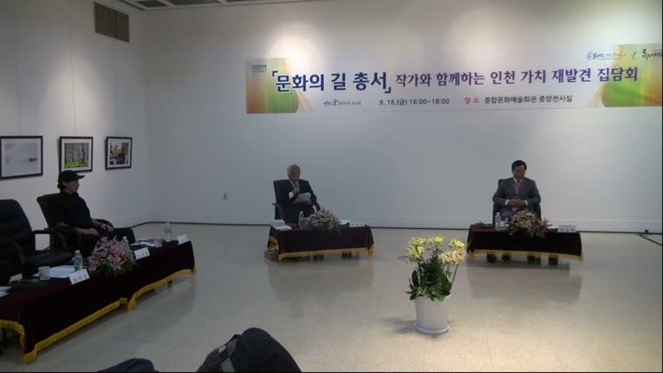 『문화의 길 총서』작가와 함께하는 인천 가치 재발견 집담회