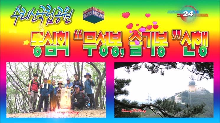 수락산도립공원 (무성, 슬기봉) 동심회 산행