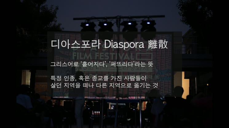 제4회 디아스포라영화제 프로그램 소개!