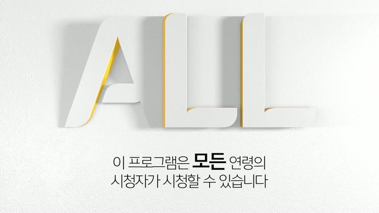 2019 지금은 계양시대 7회