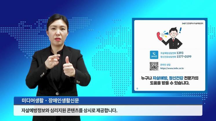 """인천시, 온택트 자살예방서비스 강화 """"마음은 가까이"""""""
