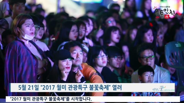 추억과 낭만의 바다 월미도! '월미관광특구 불꽃축제'개최