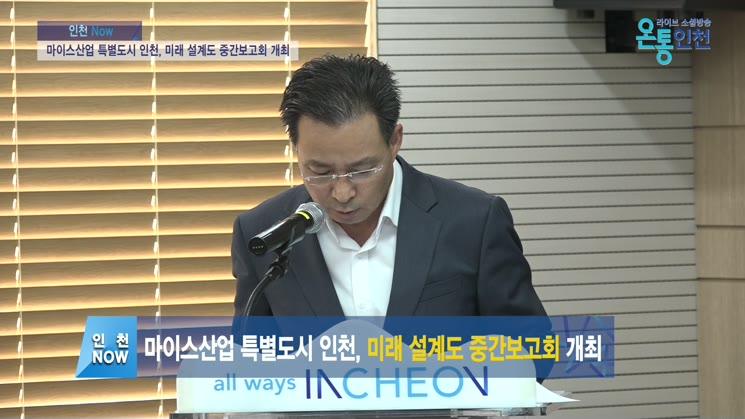 마이스산업 특별도시 인천, 미래 설계도 중간보고회 개최