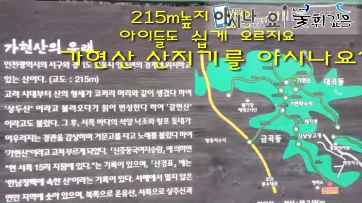 [아시나요]가현산지기 소개