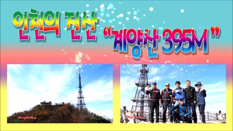 인천의 진산 계양산 395m 우정 산행