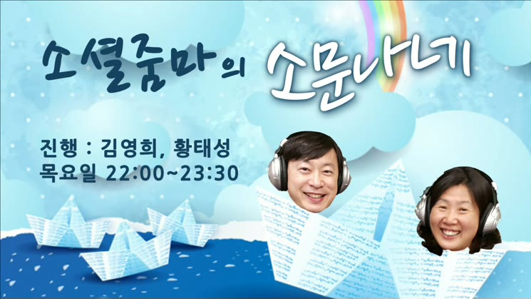 소셜줌마의 소문나네(11.19방송)