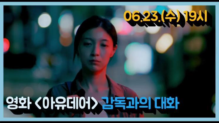 별별씨네마 온라인상영관 #7 아유데어 (2020, 감독 정은욱) GV 다시보기(한글자막)