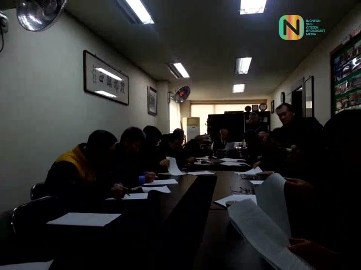 인천언론인클럽 이사회(1월)
