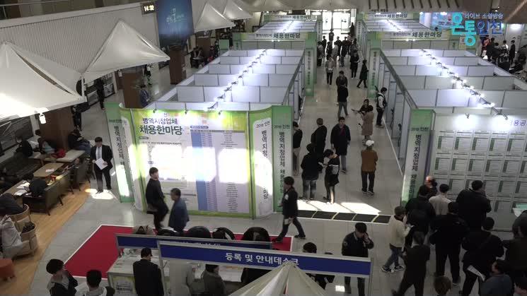 인천시 '병역지정업체 채용한마당' 개최