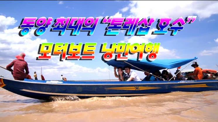 동양 최대의 캄보디아 톤레삽 호수 보트 여행 2