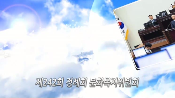 제242회 정례회_문화복지위원회