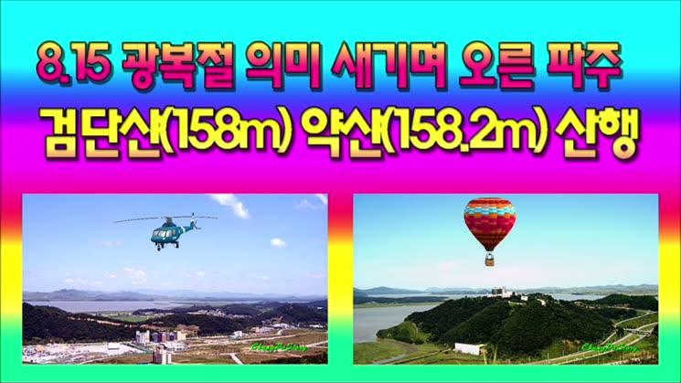 8.15 광복절 의미를 새기며 오른 파주 검단산(158m) 약산(158.2m) 산행