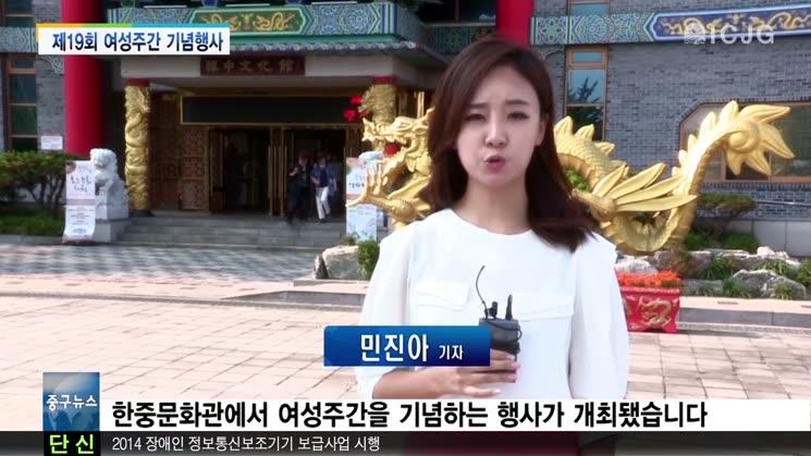 [뉴스] 제19회 여성주간 기념행사