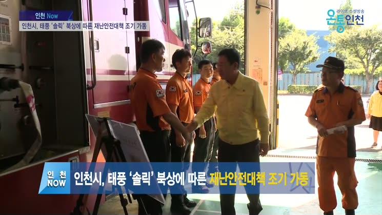 인천시, 태풍 '솔릭' 북상에 따른 재난안전대책 조기 가동