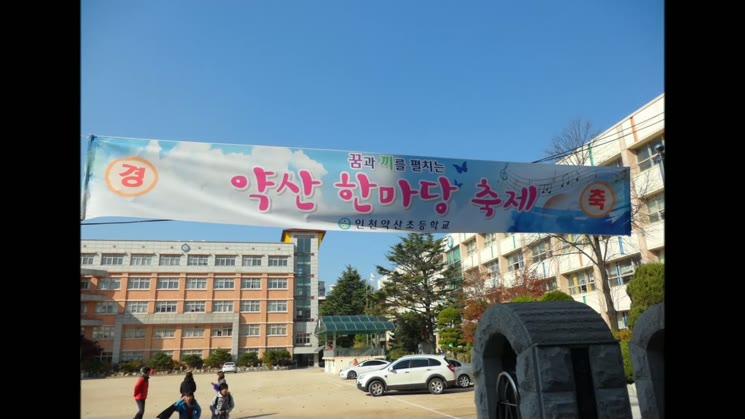 2014년 꿈과 끼를 펼치는 '약산 한마당 축제'열다