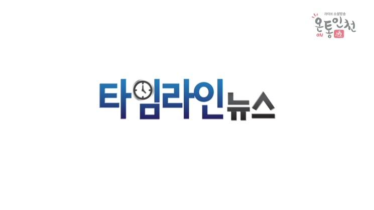 인천광역시 5월 넷째 주, 타임라인뉴스