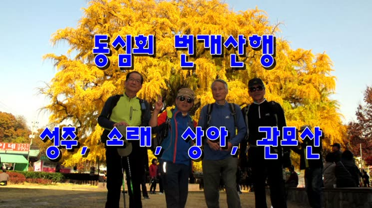 27,000步 성주, 소래, 상아, 관모 4개산 산행