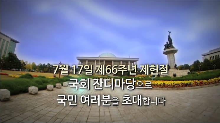 열린국회선포식