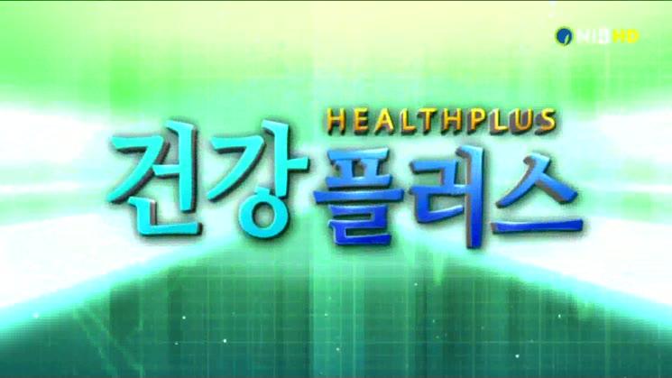 건강 플러스-국가암 예방 및 조기검진