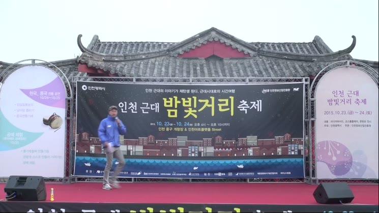 인천 근대 밤빛거리 축제 N스타 공연