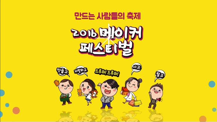 4. 메이커 페스티벌 홍보영상