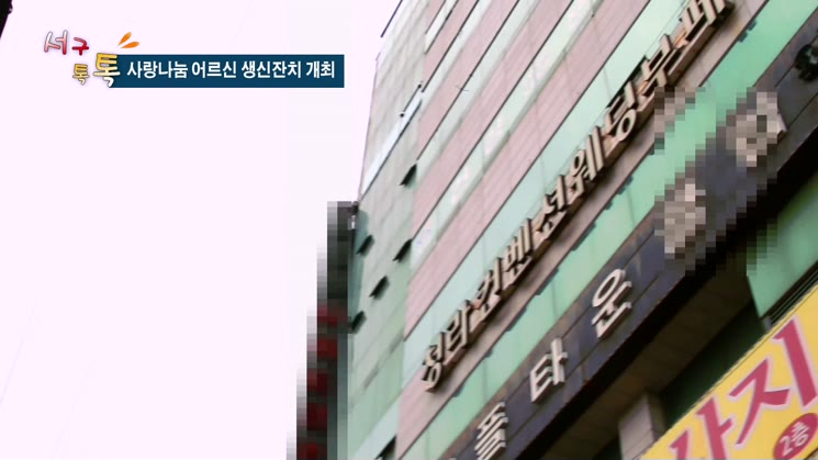 [서구 톡톡 63회] 인천사회봉사협의회 어르신 생신잔치