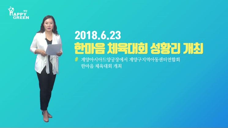 2018 6월 3주_한마음 체육대회 성황리 개최