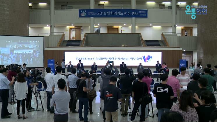 인천사랑 전자상품권, 'INCHEONer Card' 발행기념 행사