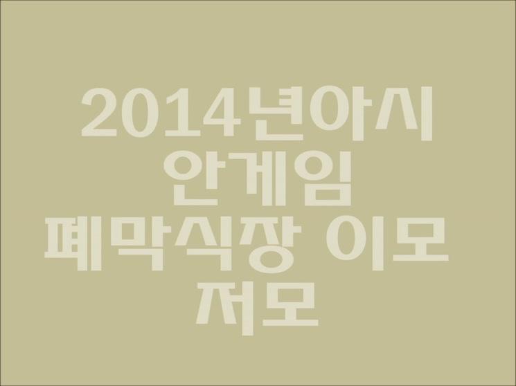 2014 인천 아시안게임 폐회식의 이모저모