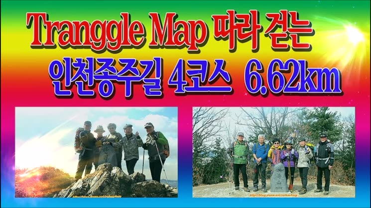 Tranggle Map 따라 걷는
